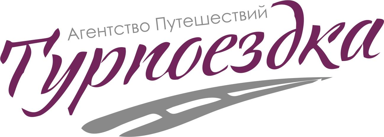 "Агентство Путешествий ""Турпоездка"""